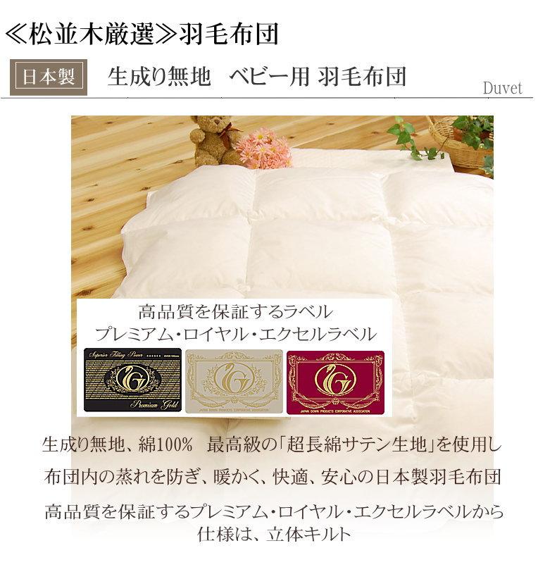 松並木厳選 日本製 羽毛布団
