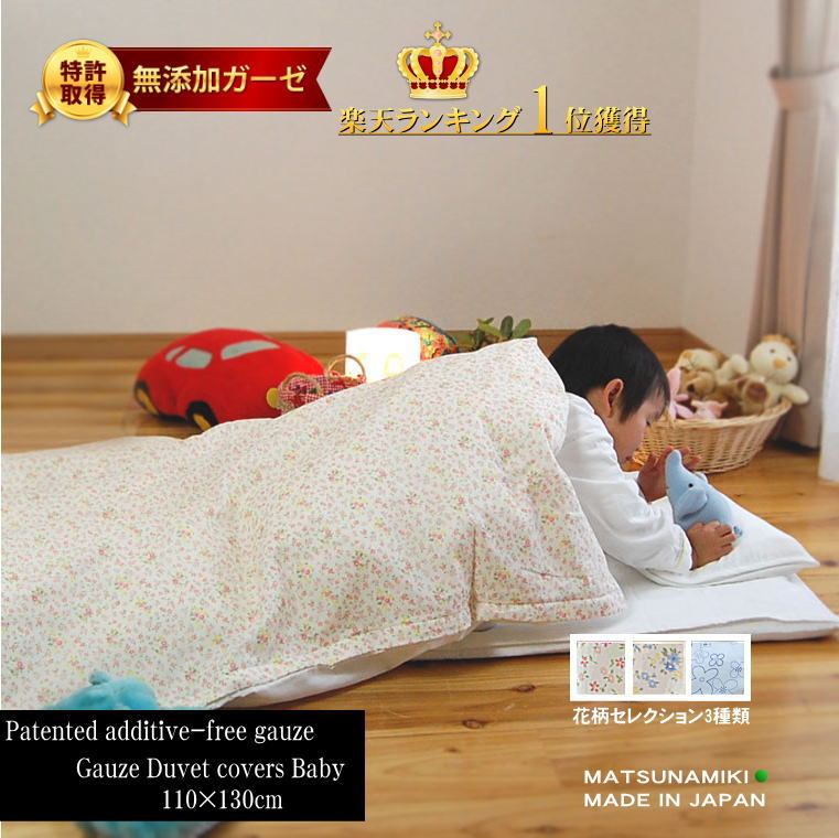 Patented additive-free gauze duvet cover baby size