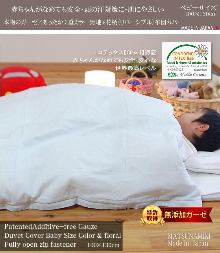 【特許】無添加 ガーゼ/無添加 ガーゼ 綿100% 肌あれ対策、アセモ対策、敏感肌にもやさしい、ガーゼ 綿100% 日本製 赤ちゃんがなめても安全な あったか 3重無添加 ガーゼ布団カバー・ベビーサイズ日本製