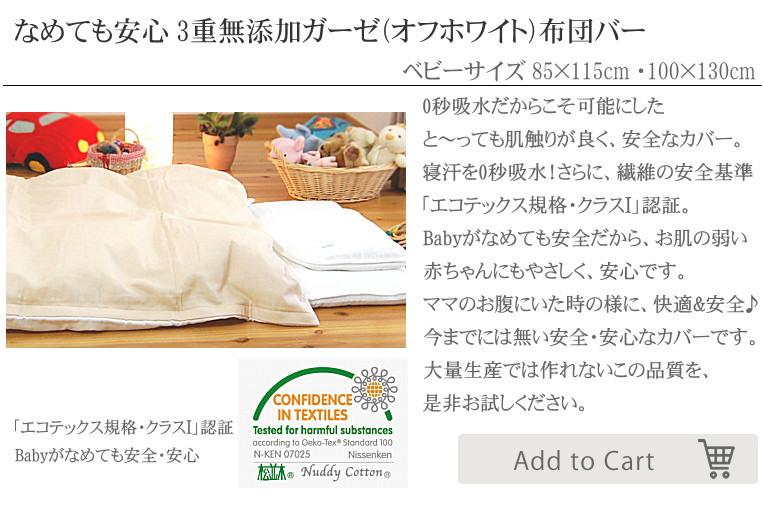 世界最高の安全・安心 エコテックス クラス1認証 赤ちゃんがなめても安全な あったか 3重無添加 ガーゼ布団カバー・ベビーサイズ