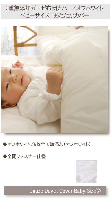 松並木の無添加 コットン ガーゼの布団カバー 赤ちゃん肌にやさしいく、なめても安全・安心な掛け布団カバー ベビー