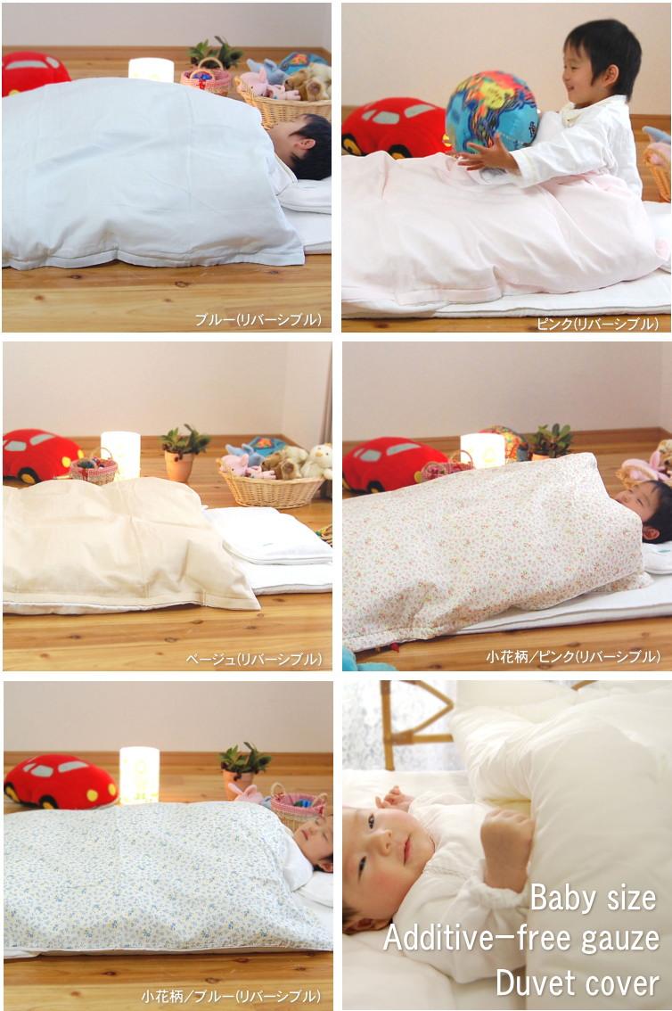 楽天1位 ベビー布団カバー 赤ちゃんにやさしい 布団カバー ベビー 松並木 日本製