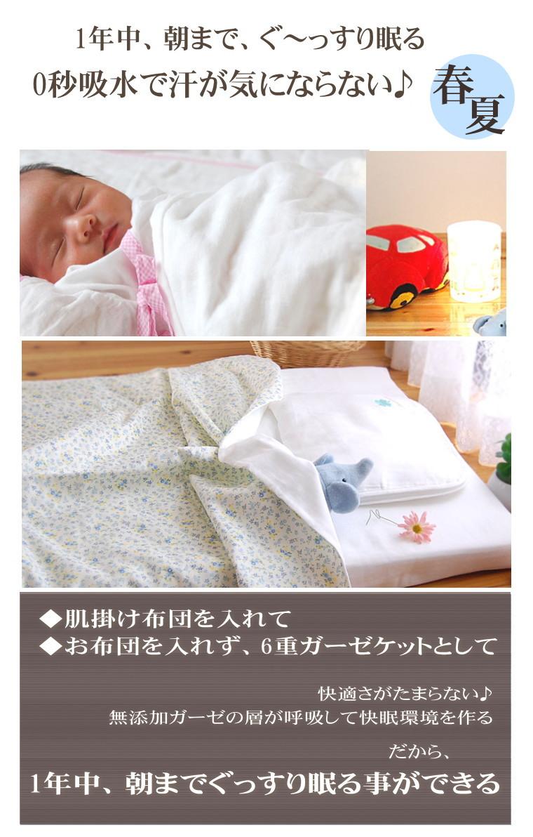 冬、暖か、チクチクしない、赤ちゃんがなめても安全な あったか 3重無添加 ガーゼ布団カバー・ベビーサイズ