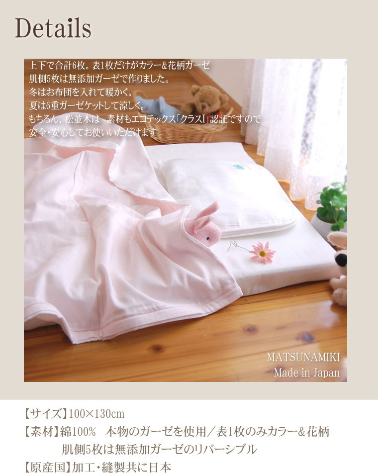 ディテール 肌ストレスフリー 敏感肌にもやさしい ガーゼ 赤ちゃんがなめても安全な あったか 3重無添加 ガーゼ布団カバー・ベビーサイズ日本製
