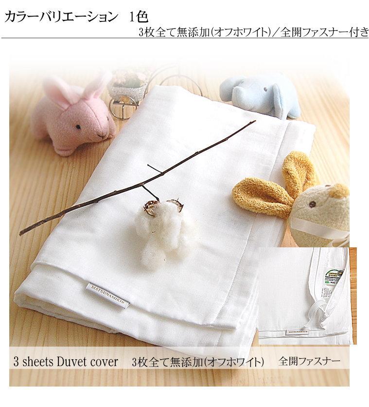 楽天1位 ベビー 綿毛布 ガーゼ毛布 松並木 日本製 ベビー布団カバー