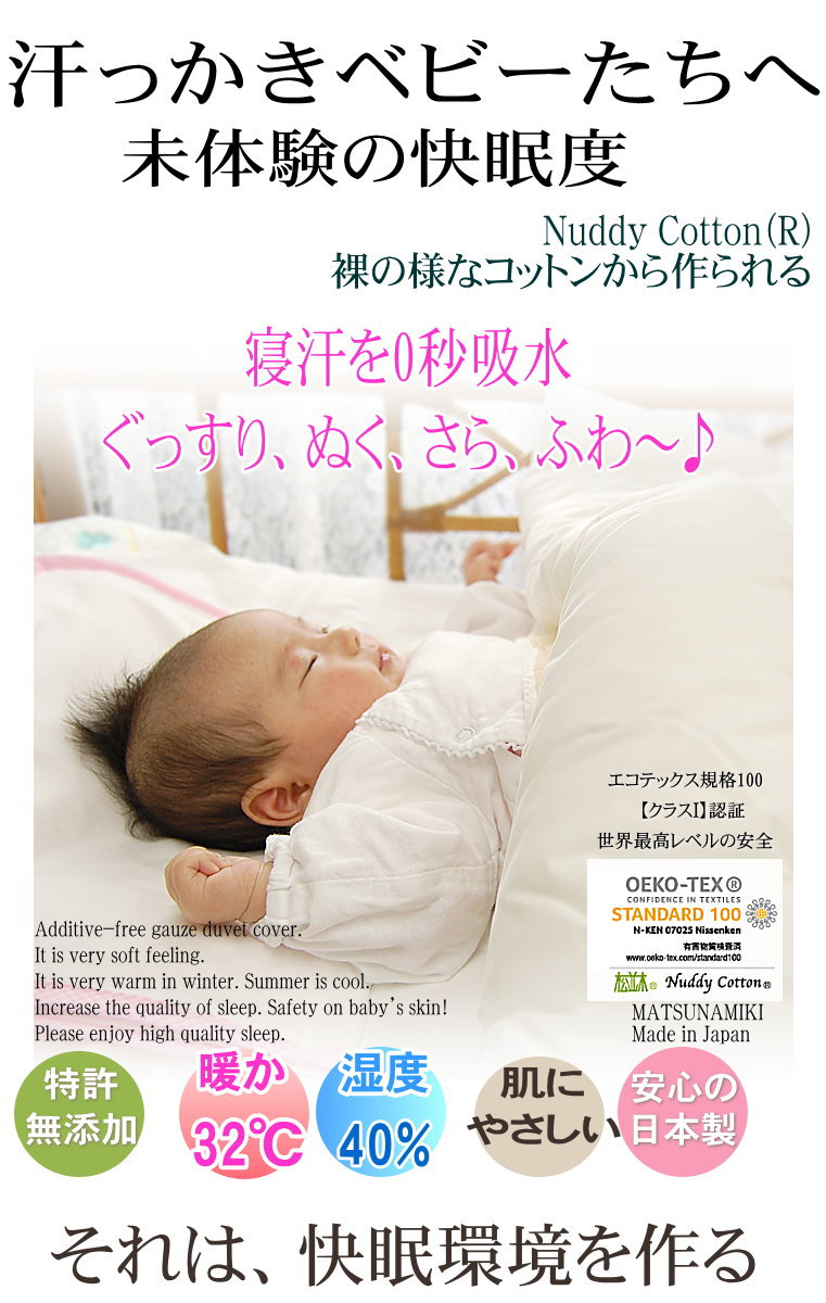寝具ジプシー 快眠 無添加ガーゼ 掛け布団カバー ベビーサイズ 楽天1位の布団カバー 松並木 日本製