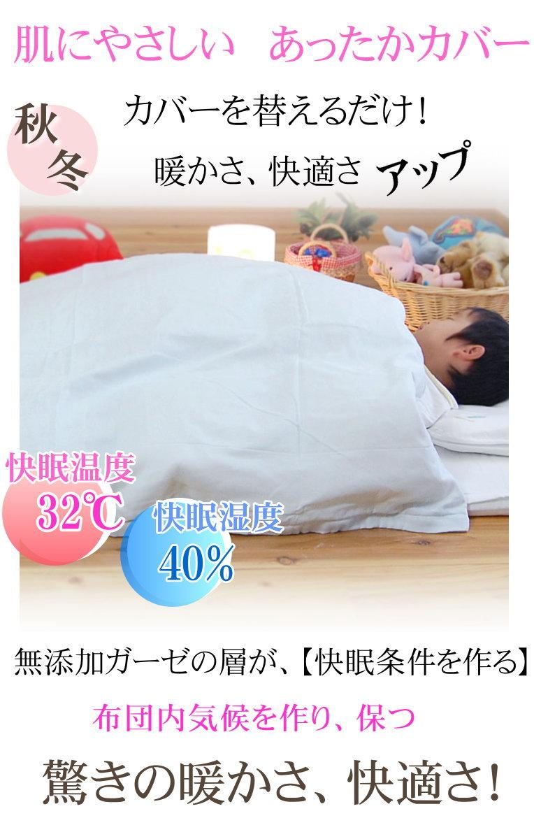 冬 あったか布団カバー ベビー アセモ対策 肌にやさしい 快適、静電気が起きない綿100% 楽天1位 布団カバー ベビー 松並木 日本製