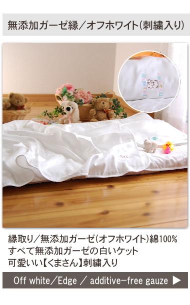 赤ちゃんに安心・安全な綿100%の無添加 ガーゼケット ベビー タオルケット ベビー より快適