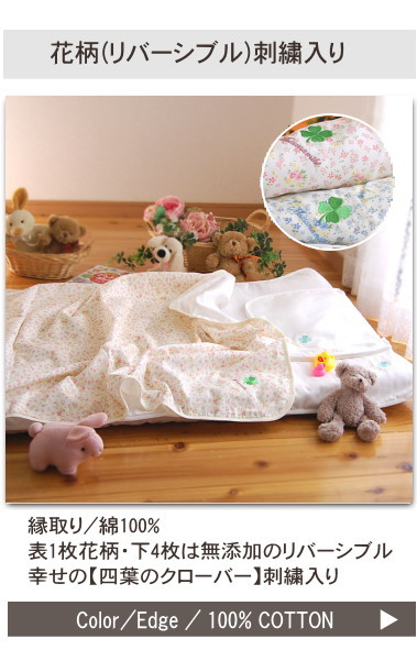 ベビー寝具 赤ちゃんに安心・安全 肌にやさしい松並木の無添加  ガーゼケット ベビー 女の子用