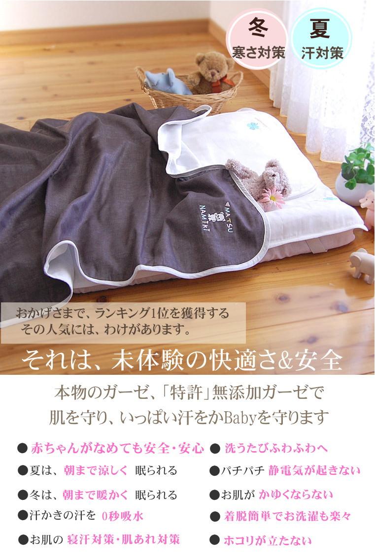 赤ちゃんがなめても安全・安心な松並木の無添加 ガーゼケット ベビーサイズ