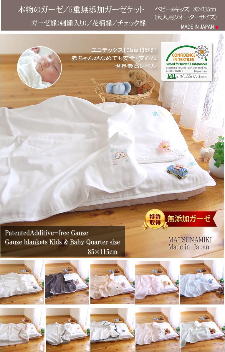 松並木の無添加コットン ガーゼケット ベビーサイズ タオルケットより快適・安全。なめても安全、赤ちゃんにやさしい、寝汗対策のガーセケット ベビーサイズ Additive-free gauze Pillow cases