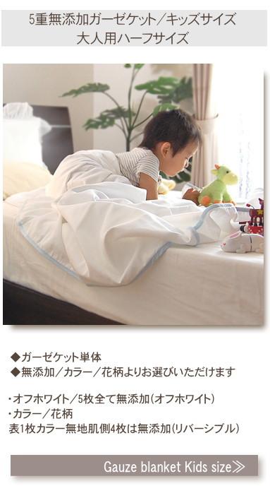 肌にやさしい松並木の 無添加 ガーゼケットキッズ・ジュニア用 タオルケット 無添加コットンのガーゼケット タオルケット キッズ・ジュニアサイズ Additive-free cotton gauze  blanket