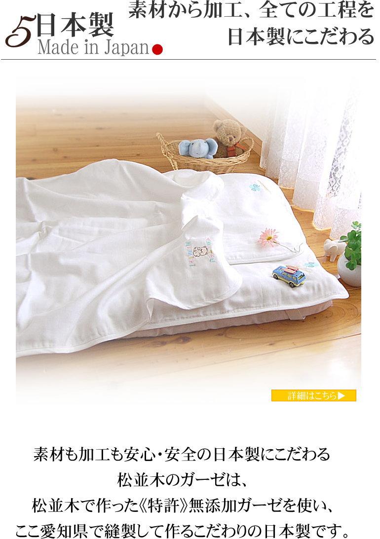 日本製 ガーゼ 楽天1位 敏感肌 アトピーにも安心な 無添加ガーゼケット ベビー 寝具セット 松並木 日本製