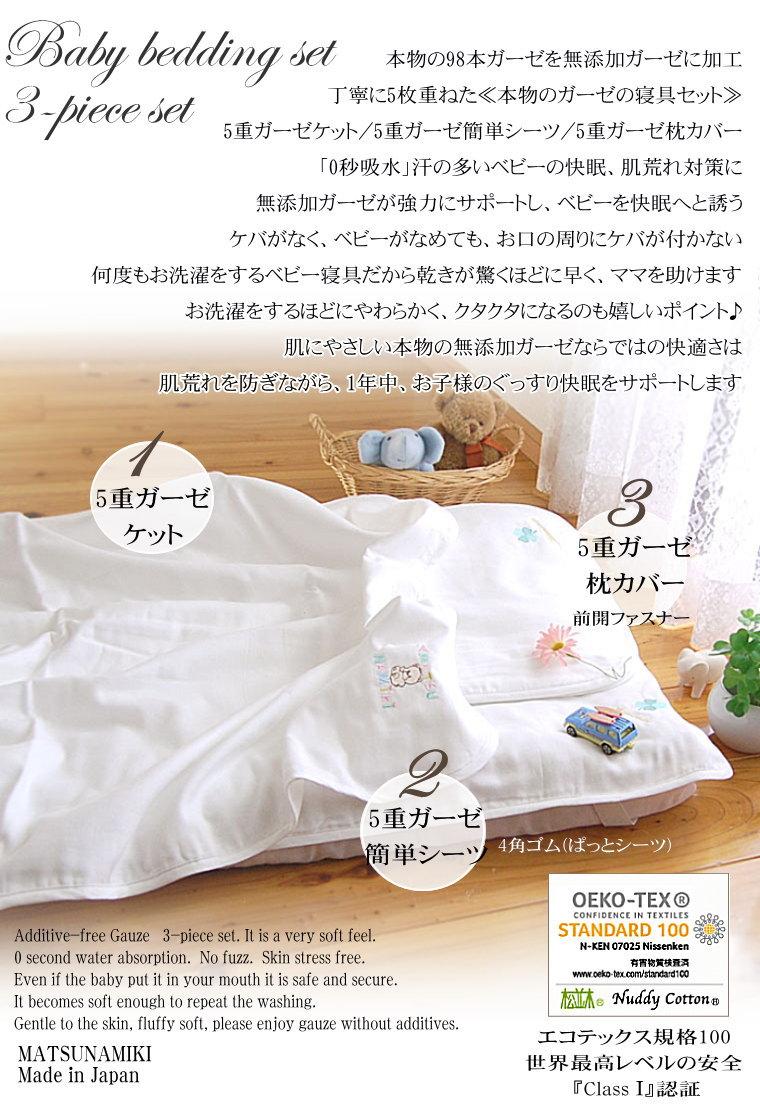 ディテール 寝具セット ベビー 松並木 日本製