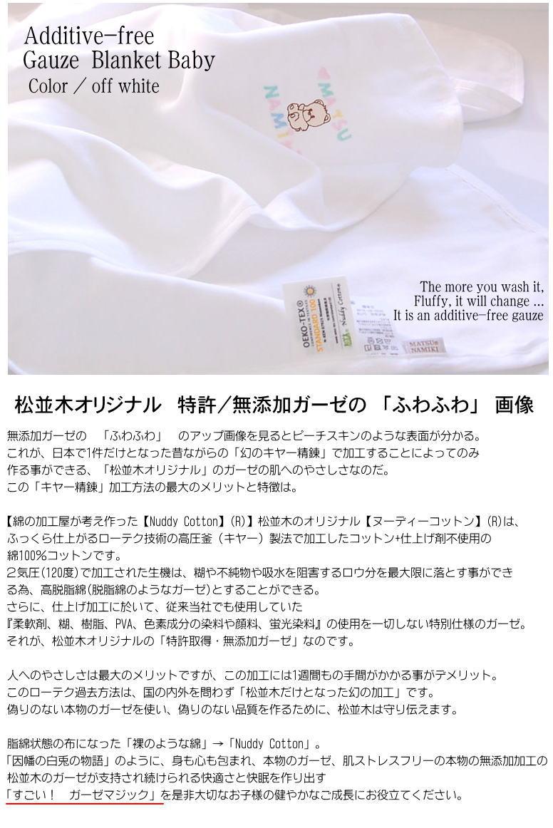 ディテール ベビー 出産祝い 松並木 日本製