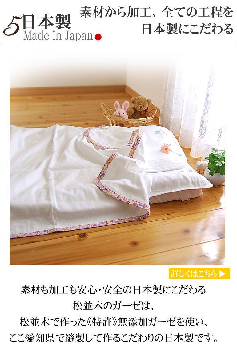 日本製 ガーゼ 楽天1位 敏感肌 アトピーにも安心な 無添加ガーゼケット ベビー 出産祝い 松並木 日本製