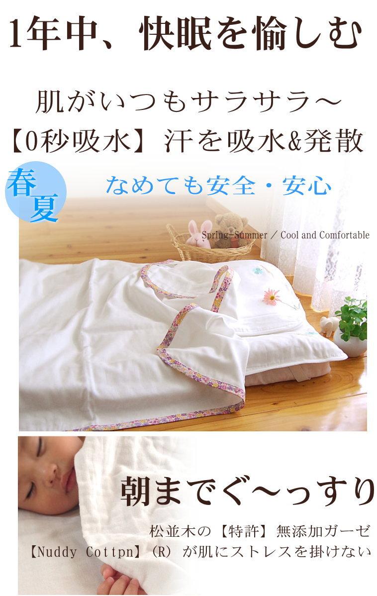 夏涼しい、冬暖か、綿100%のシーツ 敏感肌にもやさしいガーゼ 綿毛布/ベビー
