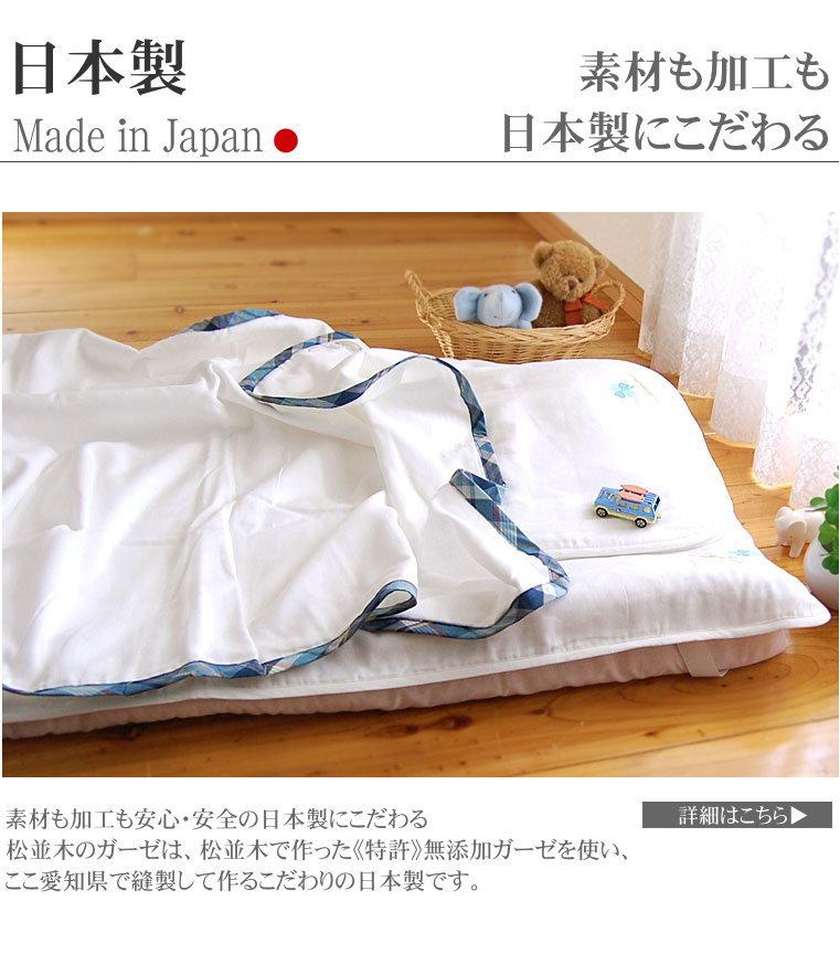 日本製  綿毛布/ベビー