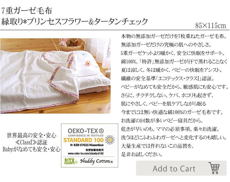楽天1位★赤ちゃんの肌にやさしい、なめても安全な ガーゼ 毛布 綿毛布 ベビー 出産祝い