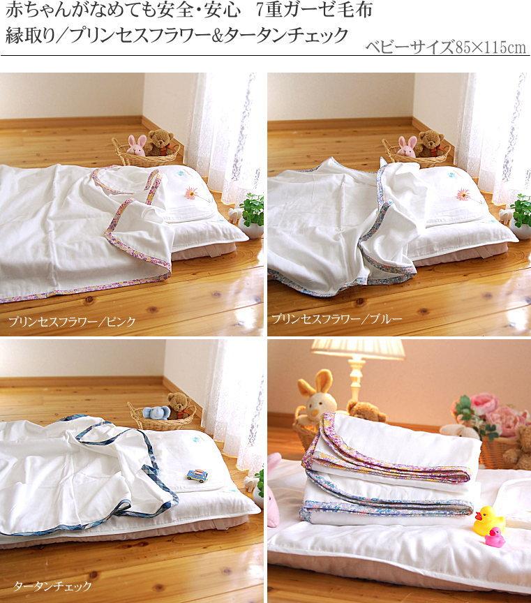 楽天1位 ベビー 綿毛布 ガーゼ毛布 松並木 日本製 ベビー毛布