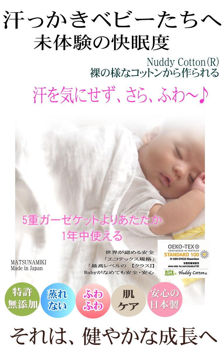 寝具ジプシー 快眠 無添加ガーゼ 綿毛布 ベビーサイズ 楽天1位の綿毛布 松並木 日本製