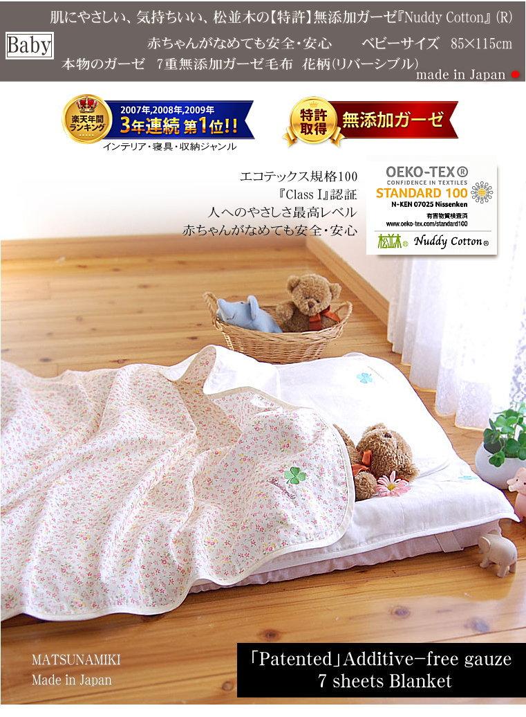 【特許】無添加ガーゼ/無添加ガーゼ 楽天1位 7重ガーゼ 毛布 ベビー 綿毛布 松並木 日本製
