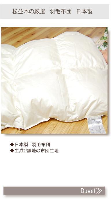 日本製 羽毛布団 ベビーサイズ Duvet baby