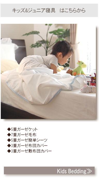 松並木の肌ケア キッズ寝具 ガーゼケット キッズ Additive-free cotton gauze quilt