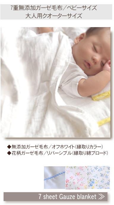 肌にやさしい無添加 ガーゼ 綿毛布 Additive-free gauze blankets
