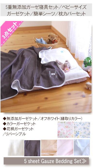 松並木の快眠 無添加 ガーゼ 寝具セット お昼寝セット お昼寝布団 ベビー Additive-free cotton gauze sheets