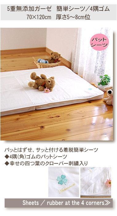 寝汗・アセモ対策・ベビーの肌にやさしい 松並木の無添加 ガーゼ シーツ 4隅ゴム パットシーツ ベビーサイズ