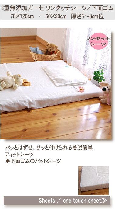 寝汗・アセモ対策・ベビーの肌にやさしい 松並木の無添加ガーゼ シーツ 着脱簡単 フィットシーツ ベビーサイズ