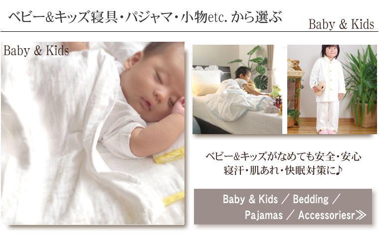 松並木  掛け布団カバー 敏感肌・アトピー肌にもやさしく最適 寝汗・あせも対策に安全・安心なコットンガーゼのシーツ Additive-free gauze sheet