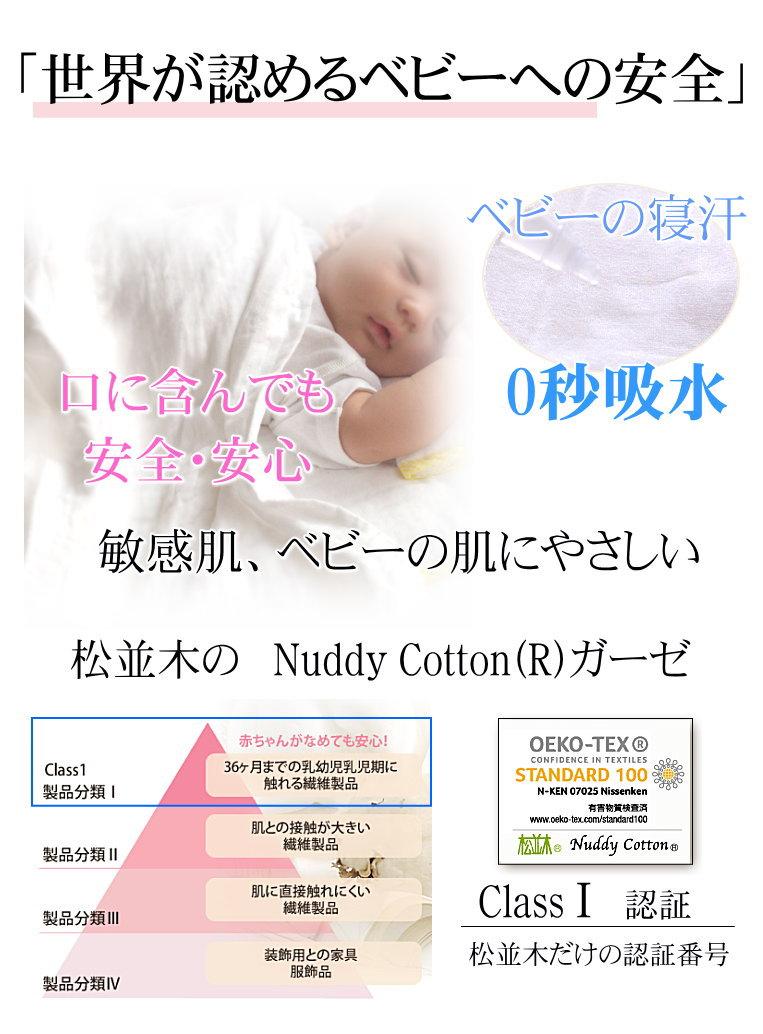 エコテックス、クラス1 認証 赤ちゃんがなめても安全・安心な世界最高レベル 肌にやさしい、コットン100%ガーゼのシーツ