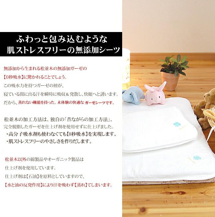 赤ちゃんがなめても安全・安心な 簡単シーツ(パッドシーツ)4角ゴム付き/日本製