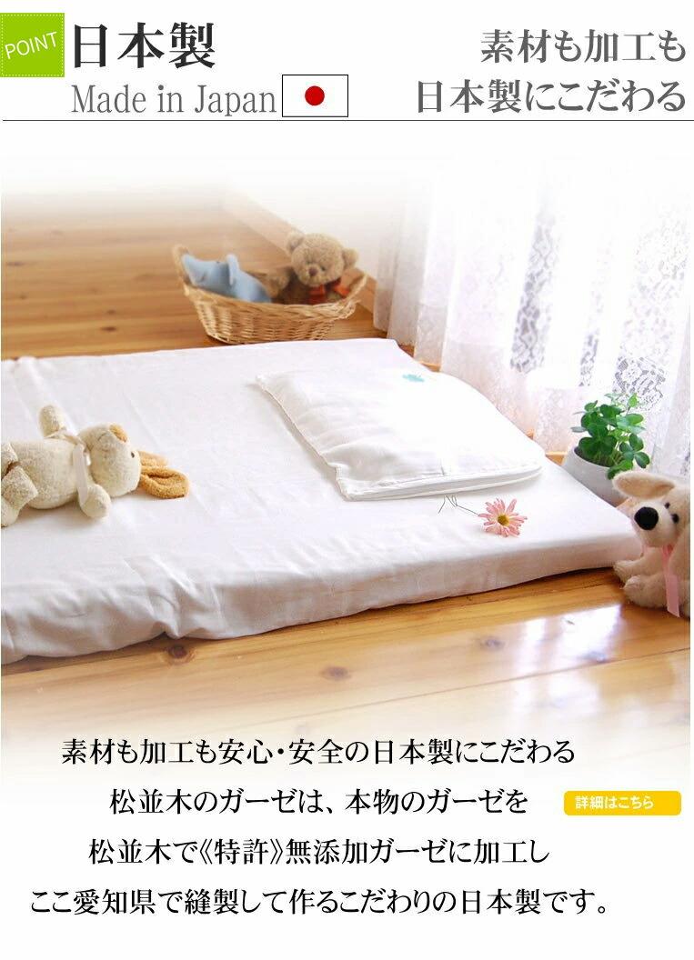 日本製 ガーゼ 楽天1位 敷きカバー ワンタッチシーツ ベビーサイズ