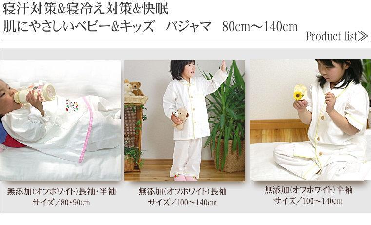 選べる パジャマ オーガニック 肌にやさしい、無添加ガーゼ  パジャマ 長袖 80 90 ベビー 松並木 日本製
