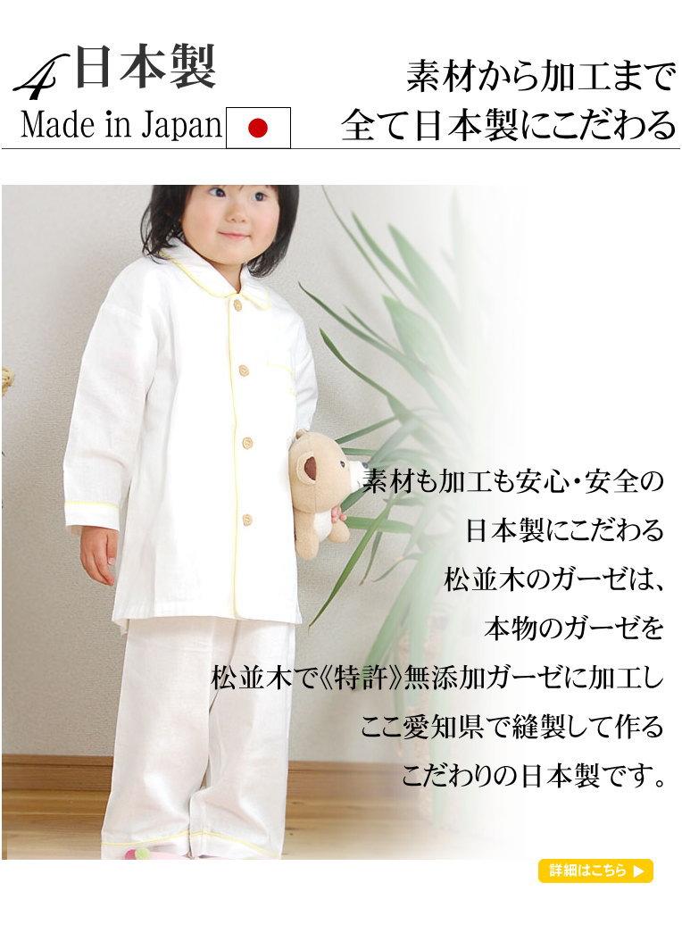 日本製 敏感肌にもやさしい 綿100% オーガニックコットンより肌にやさしい 無添加ガーゼ ガーゼ あったか パジャマ 長袖 前開き キッズ 子供 松並木