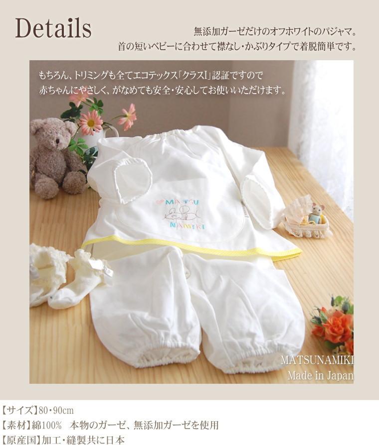 ディテール 楽天1位 パジャマ ベビー 80 90 長袖  松並木 日本製