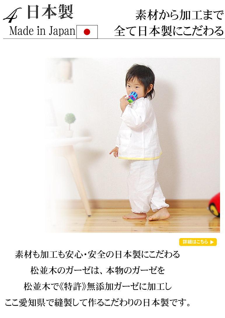 日本製 敏感肌にもやさしい 綿100% オーガニックコットンより肌にやさしい 無添加ガーゼ ガーゼ あったか パジャマ 長袖 ベビー 松並木