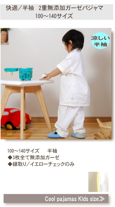 松並木の肌にやさしい 肌ケア パジャマ半袖 子供 100・110・120・130・140 半袖パジャマAdditive-free cotton gauze pajamas children Kids