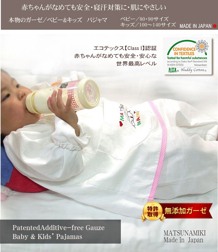 松並木の無添加コットン ガーゼ パジャマ ベビー・子供 80・90・100・110・120・130・140 Additive-free gauze Baby / child pajamas