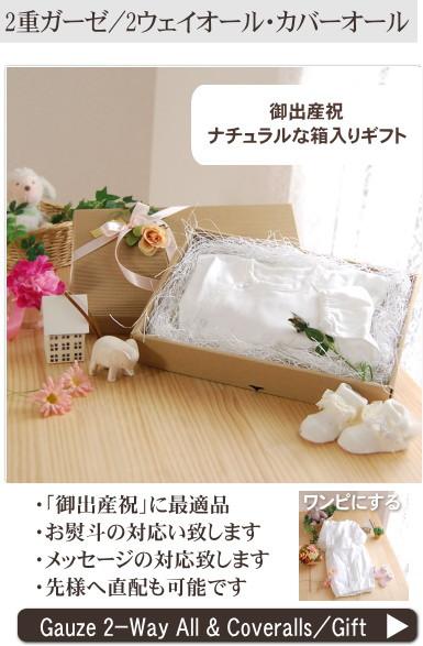 出産祝いに 松並木のガーゼ カバーオール 新生児 御出産祝い箱入りギフト  ロンパス 2ウエイオール 新生児