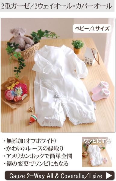 出産祝いに日本製 松並木の無添加 ガーゼ  カバーオール 2ウエイオール ロンパス Lサイズ 新生児