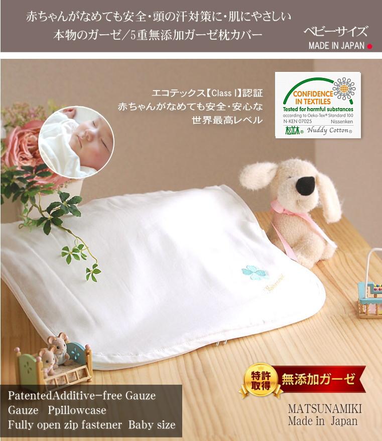 松並木の無添加コットン ガーゼ 枕カバー ベビー用 全開ファスナー付き なめても安全、赤ちゃんにやさしい、寝汗対策の枕カバー ベビーサイズ Additive-free gauze Pillow cases