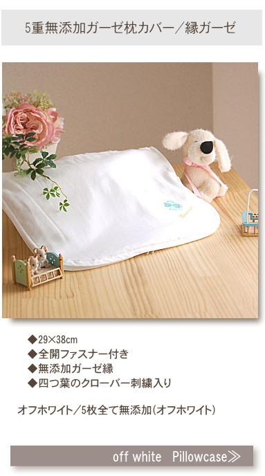 肌にやさしい松並木の 無添加 ガーゼ枕カバー ベビー用無添加コットンのカラーの枕カバー Additive-free cotton gauze pillow cover