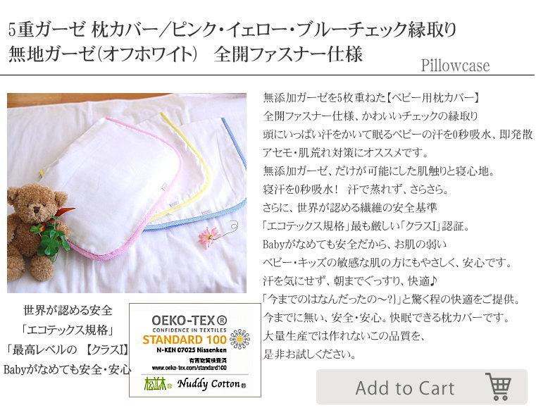 楽天1位 ガーゼ枕カバー ベビー キッズサイズ 敏感肌にもやさしい 無添加 ガーゼ枕カバー