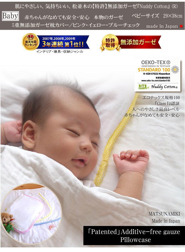 【特許】無添加ガーゼ/無添加ガーゼ 楽天1位 5重ガーゼ 枕カバー ベビーサイズ