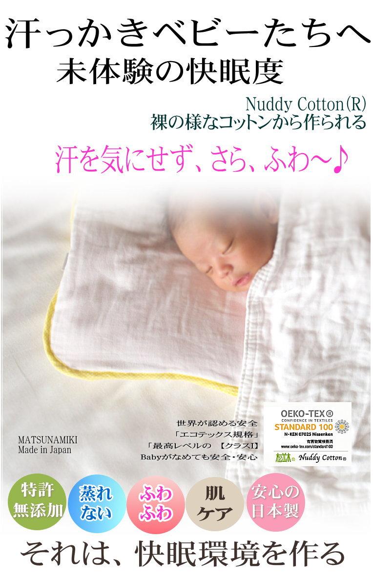 寝具ジプシー 快眠 無添加ガーゼ 敷き布団カバー 枕カバー キッズサイズ