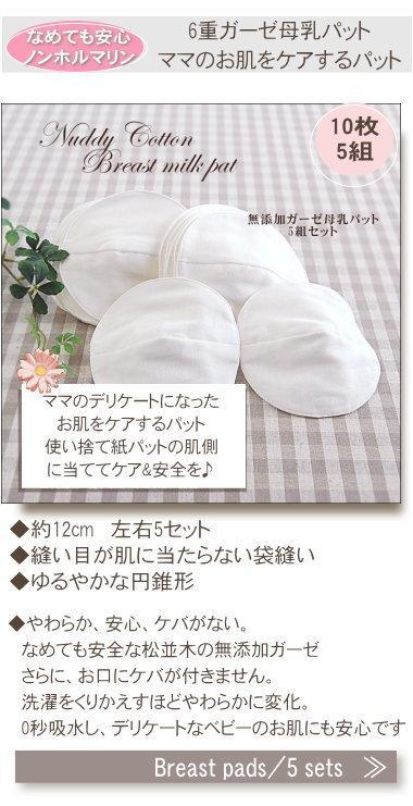 出産祝いに日本製 松並木の無添加 ガーゼ 母乳パット
